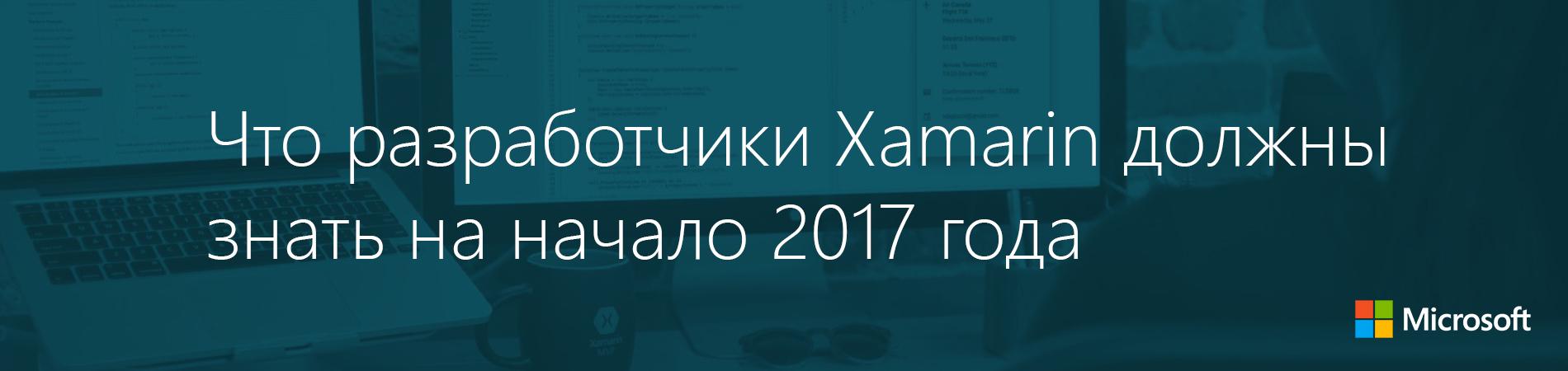 Что разработчики Xamarin должны знать на начало 2017 года