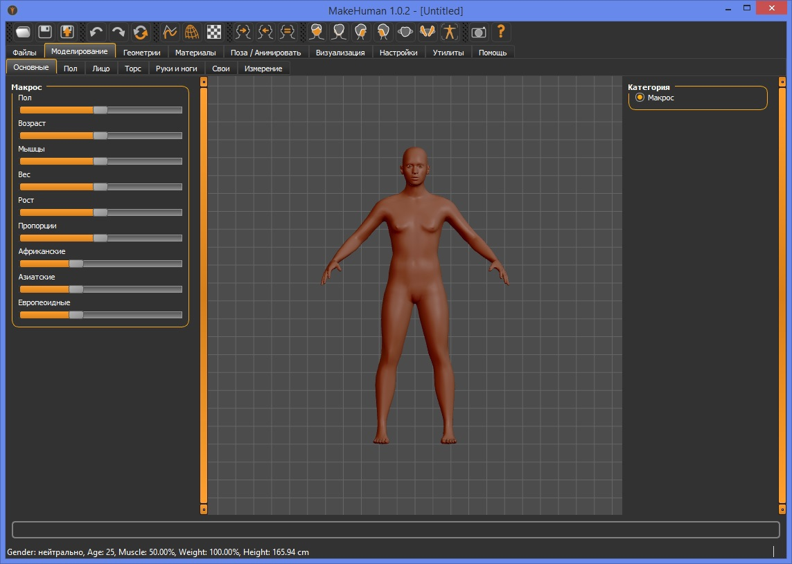 Программу для 3д моделирования одежды на русском языке