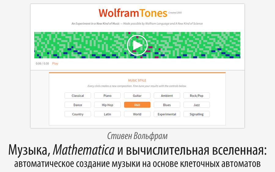 Музыка, Mathematica и вычислительная вселенная: автоматическое создание музыки на основе клеточных автоматов