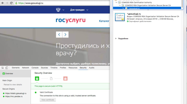 Роскомнадзор заблокировал самого себя и некоторые сайты правительства (Comodo)