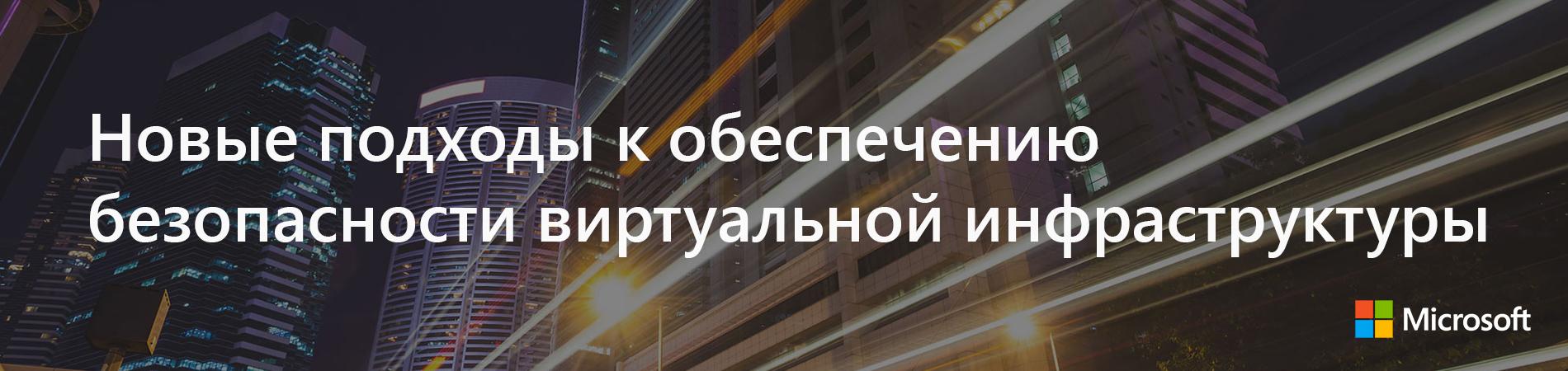 Новые подходы к обеспечению безопасности виртуальной инфраструктуры