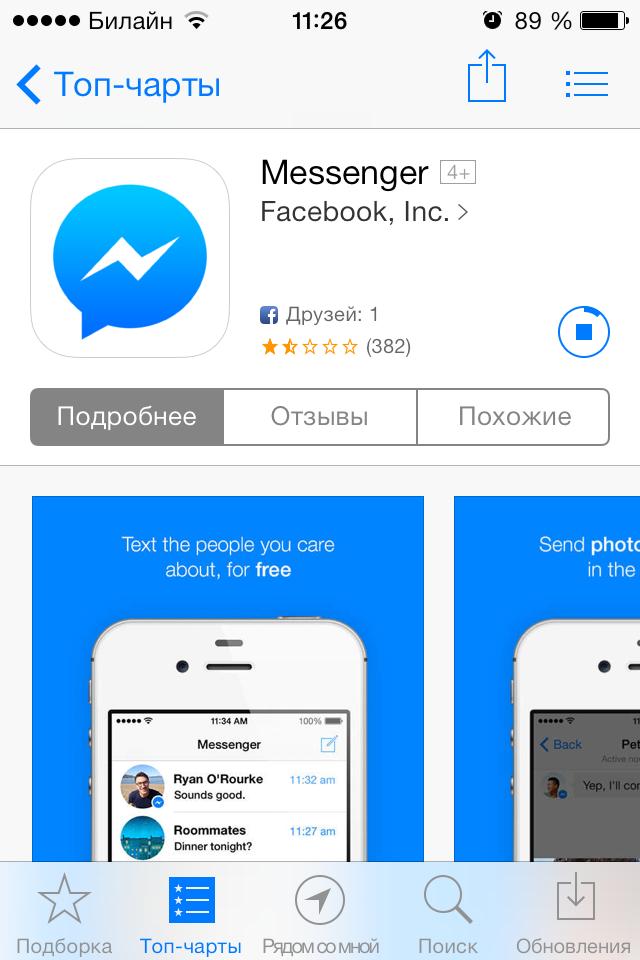 приложение мессенджер скачать бесплатно - фото 7