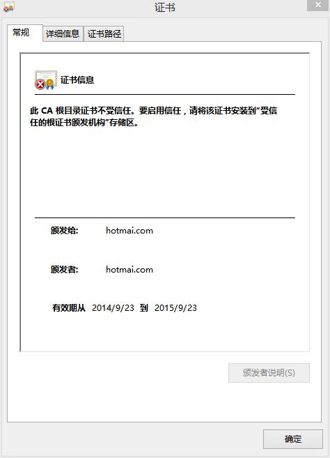 Китай осуществляет MiTM-атаку на пользователей iCloud