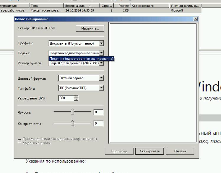Twain драйвер сканера скачать Hp Laserjet 3055 Windows 7 - фото 7