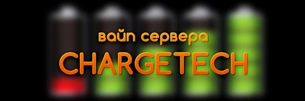 Вайп сервера ChargeTech PvE