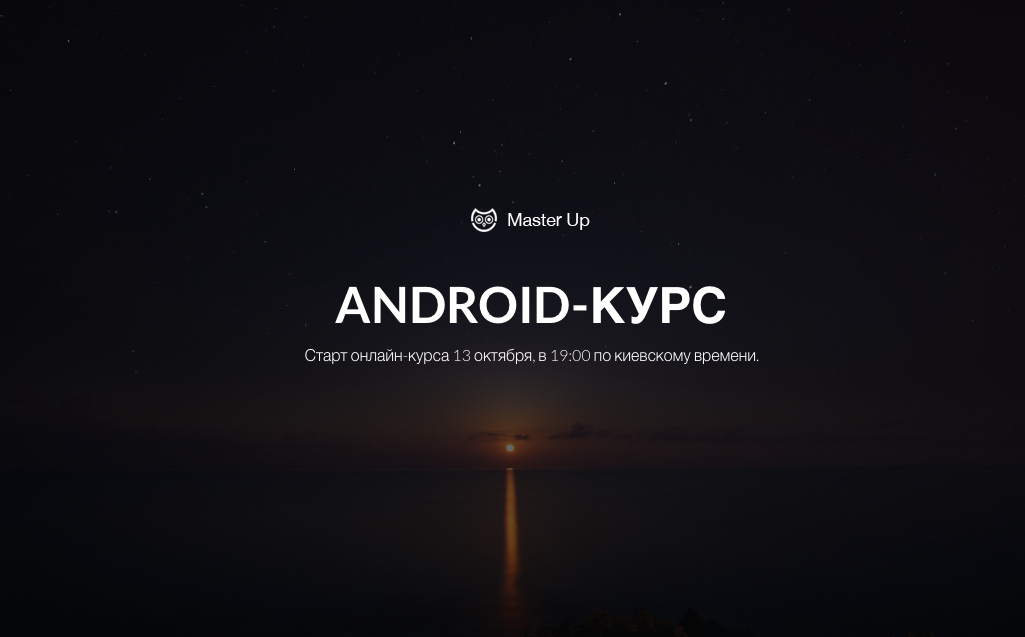 Открытая лекция Android-Курса от MasterUp