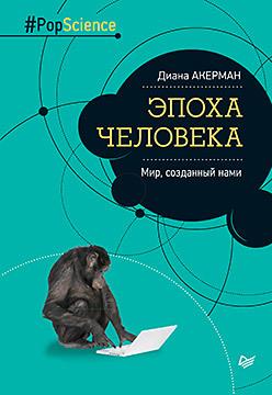 Книга «Эпоха человека. Мир, созданный нами»