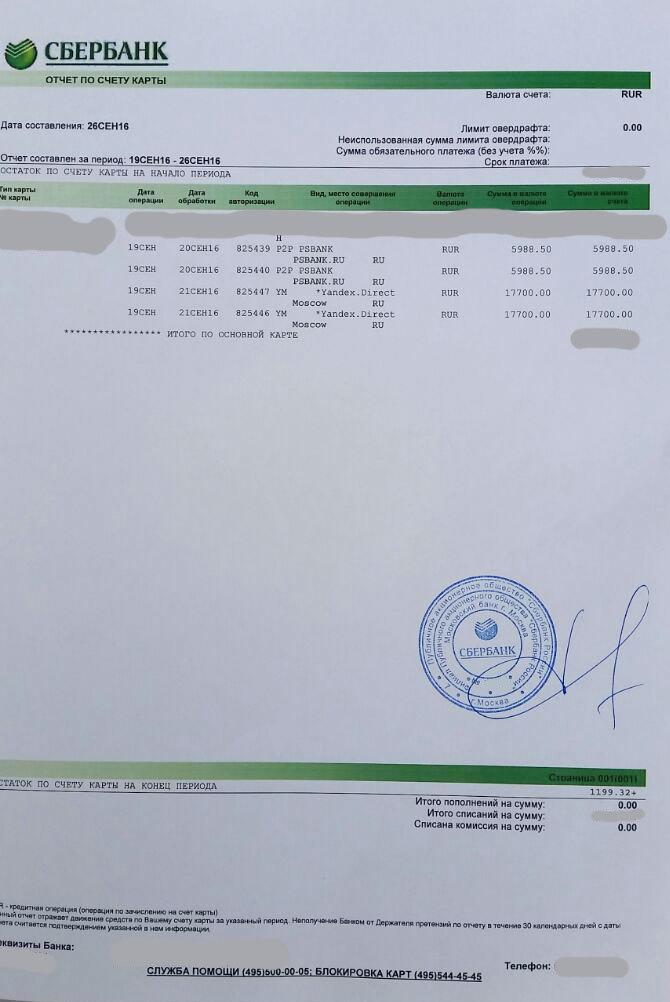 Выписка банковского счета сбербанк образец