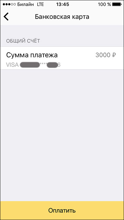 Яндекс директ биллинговая система оплаты труда реклама товаров на тнв