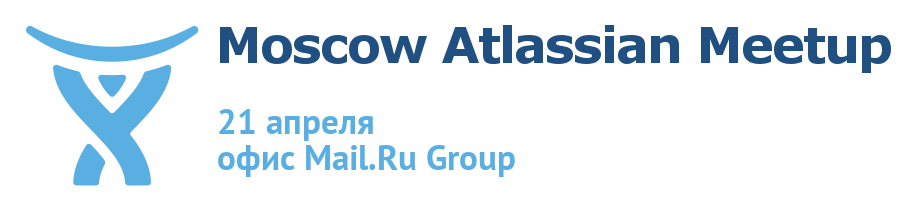 Moscow Atlassian Meetup в Москве 21 апреля