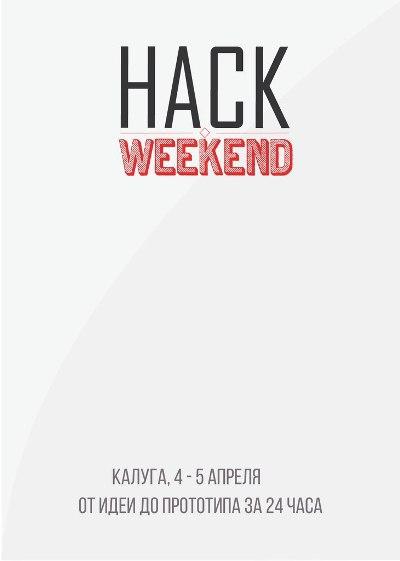 ���������� �� ������ ������� IT-������������ Hack Weekend
