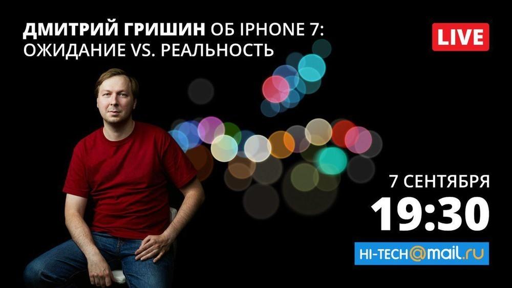 Прямая трансляция презентации iPhone 7 с Дмитрием Гришиным