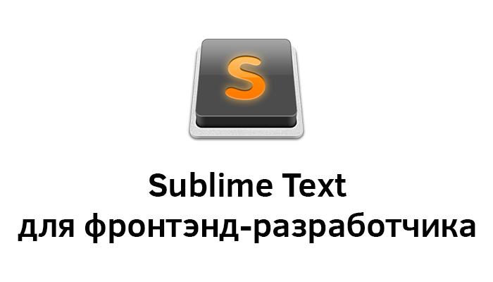 Готовим Sublime Text 2 для front-end / Хабрахабр