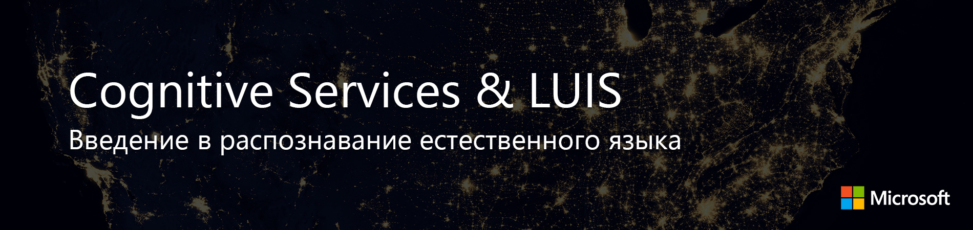 [Перевод] Cognitive Services & LUIS: Введение в распознавание естественного языка