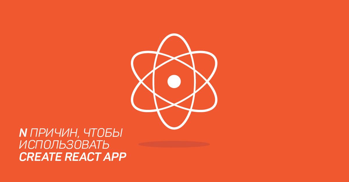 N причин, чтобы использовать Create React App