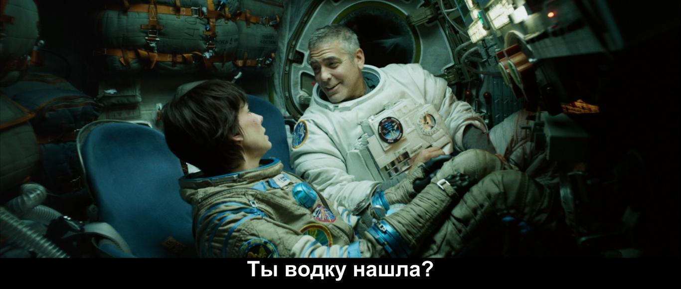 Сюжет фильма начинается с космического корабля порно