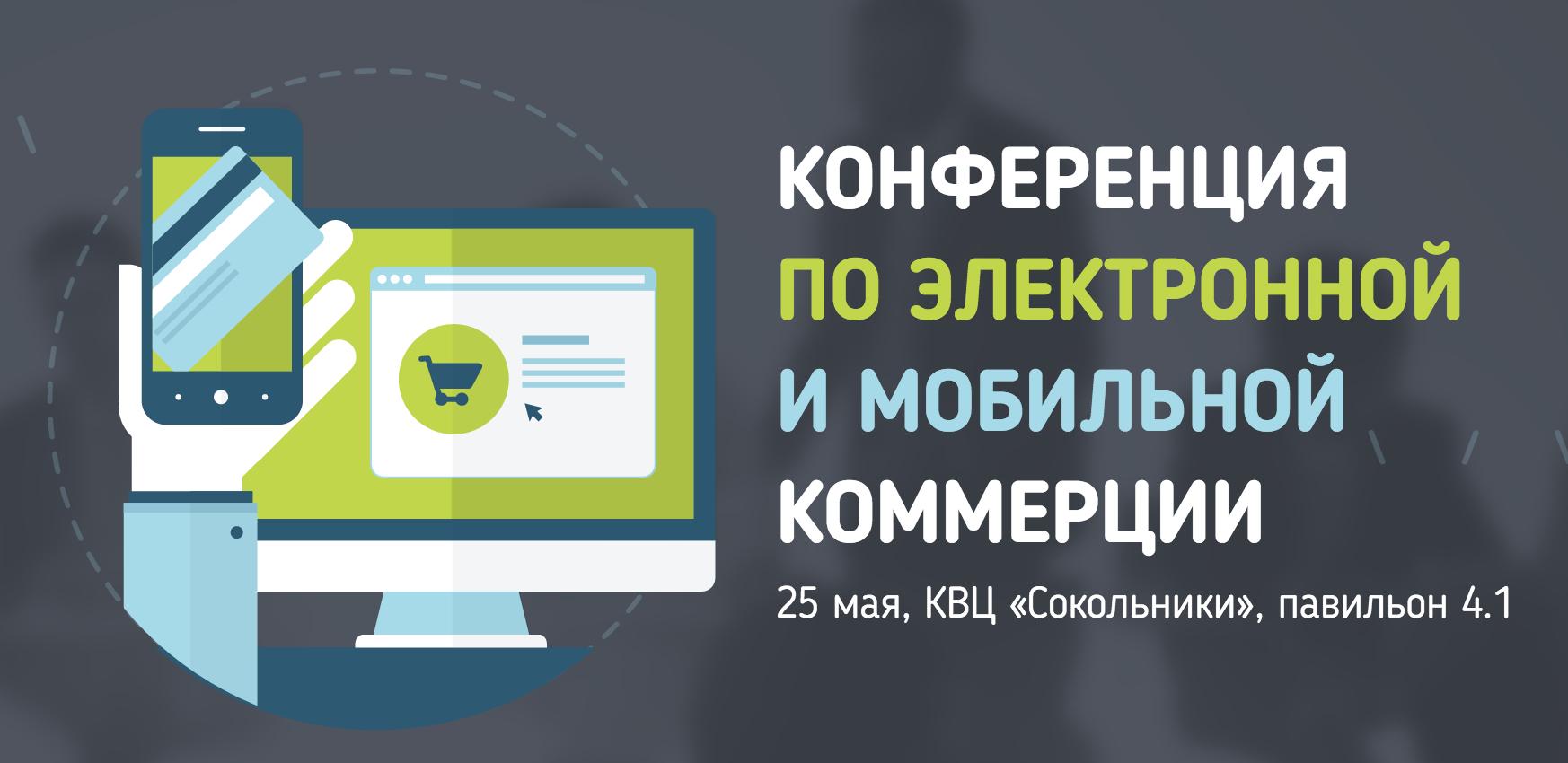 E/M Commerce Day — продуктовая конференция по электронной и мобильной комме ...