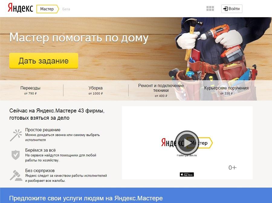 Яндекс запустил сервис заказа услуг в Москве и Петербурге