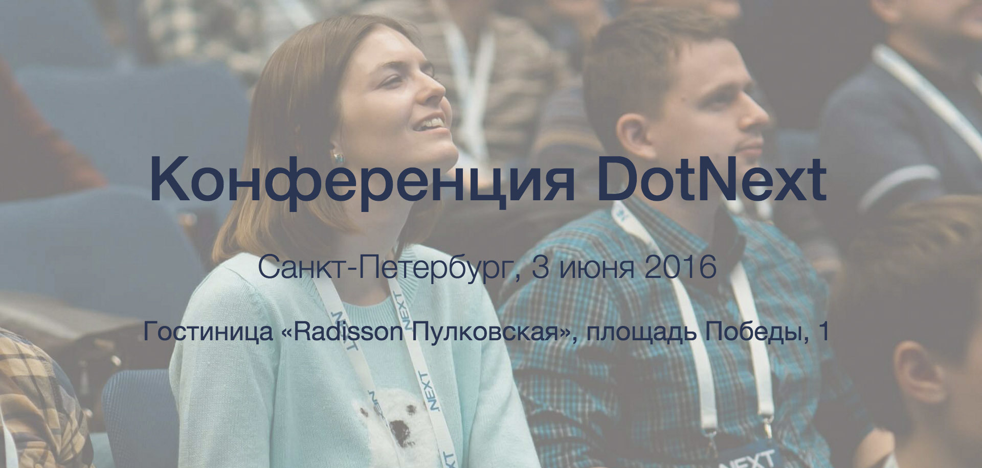 Анонс .NET-конференции DotNext 2016 Piter