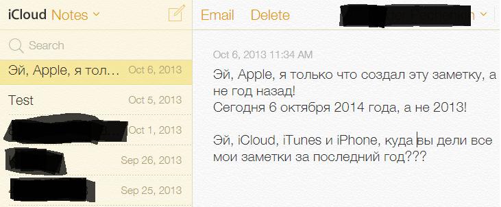 Эй, iCloud, где мои заметки?