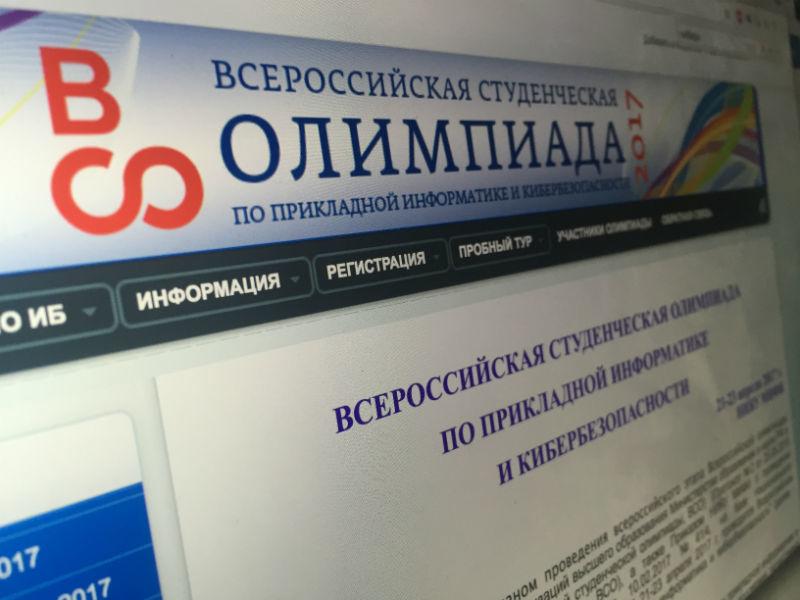 МИФИ организует олимпиаду по информационной безопасности для студентов