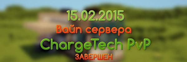 Вайп сервера ChargeTech PvP