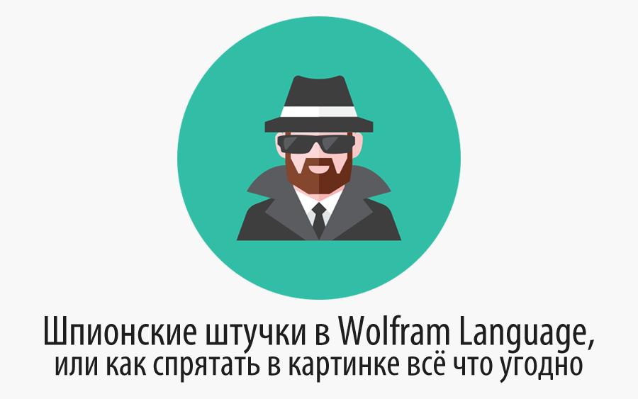 Шпионские штучки в Wolfram Language, или как спрятать в картинке всё что угодно