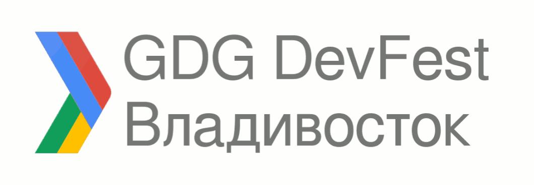 Приглашаем на DevFest Владивосток