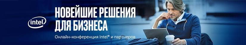 Онлайн-конференция «Новейшие решения для бизнеса»