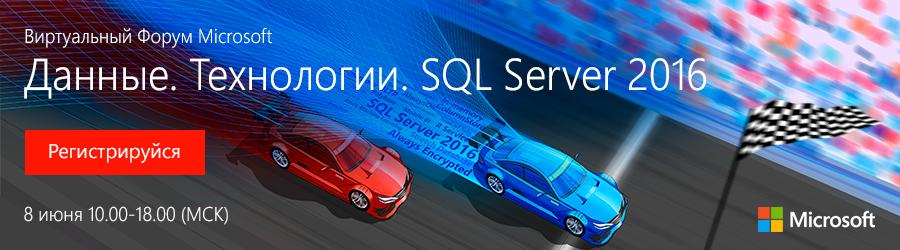 Анонс: 8 июня пройдет виртуальный форум Microsoft «Данные. Технологии. SQL  ...