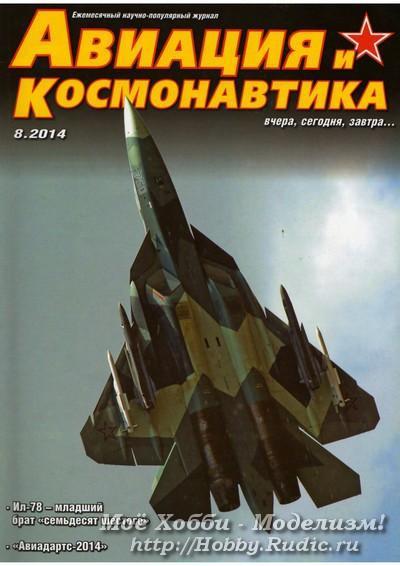 Журнал Авиация и Космонавтика Август 2014