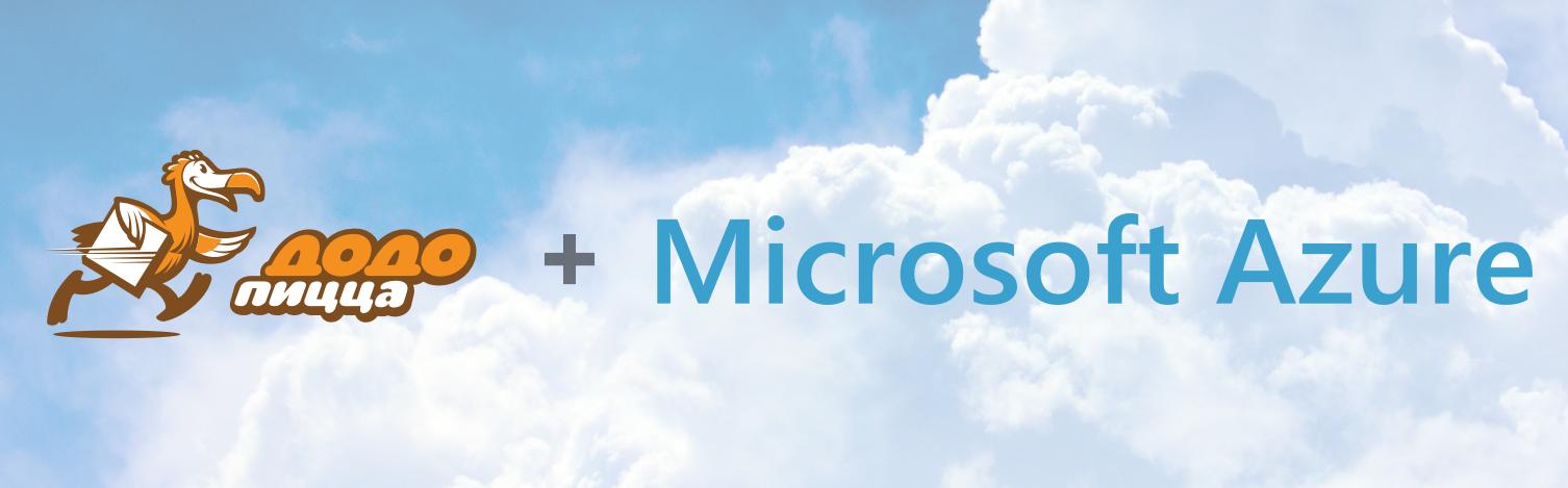 Как Додо Пицца доставляет пиццу с помощью облака Microsoft Azure