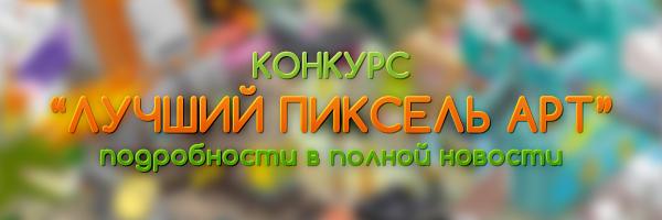 КОНКУРС НА qoobworld.ru