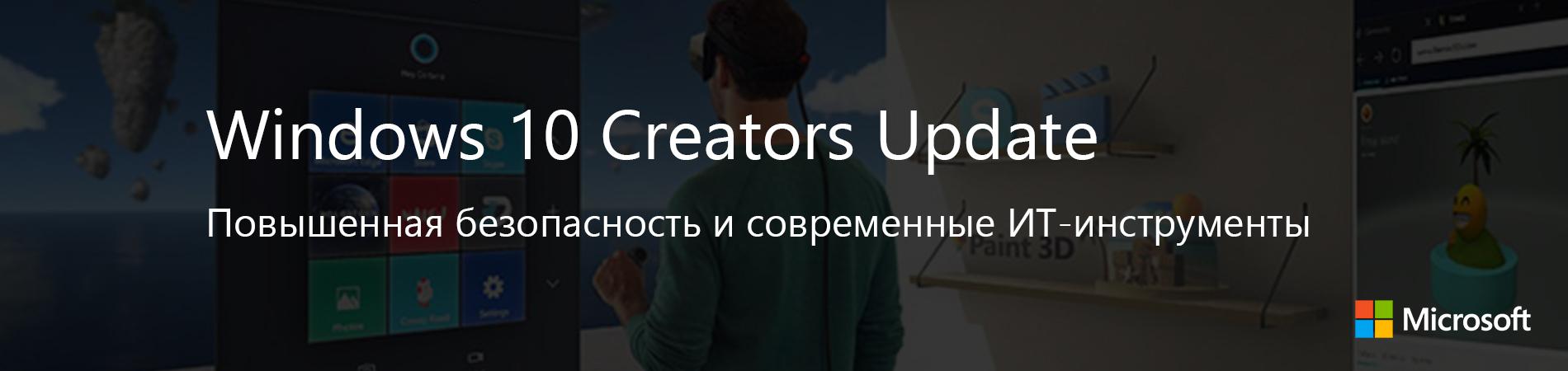 Windows 10 Creators Update: Повышенная безопасность и современные ИТ-инструменты