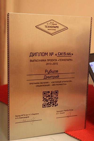 Портал Технопарка как мы это делали Блог компании mail ru group  Каждому выпускнику выдаётся диплом с qr кодом