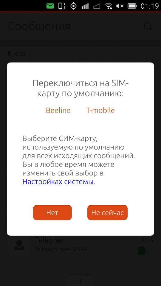 Работа с двух SIM на bq Ubuntu