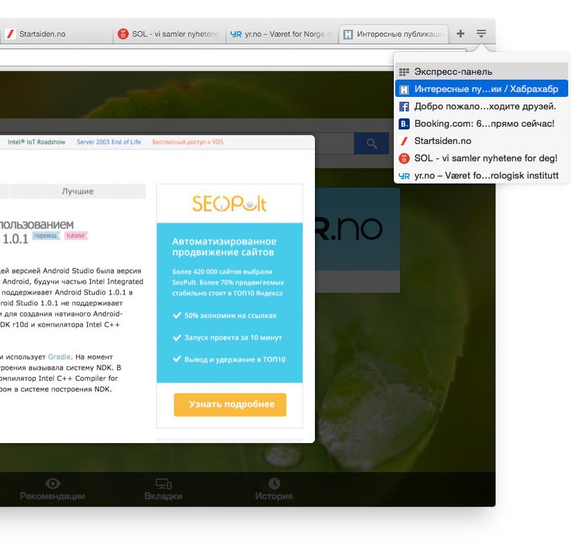 Новая Opera для компьютеров, Android и Windows Phone / Блог