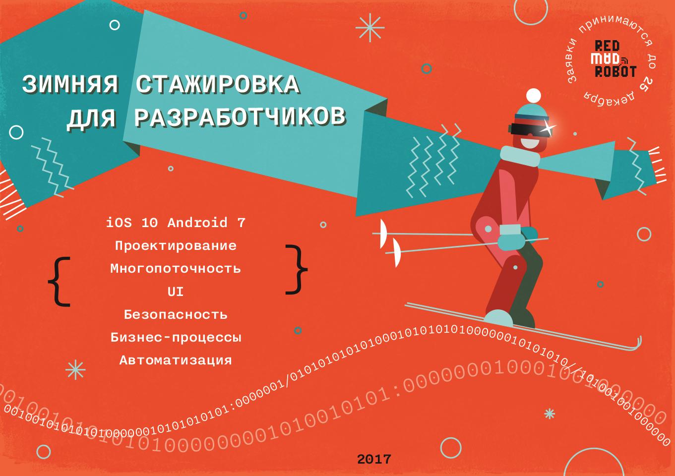 Новая зимняя стажировка для разработчиков в Redmadrobot