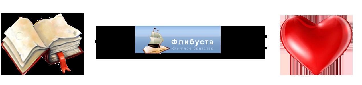 Свободная литература или сказ про дружбу CoolReader c Tor