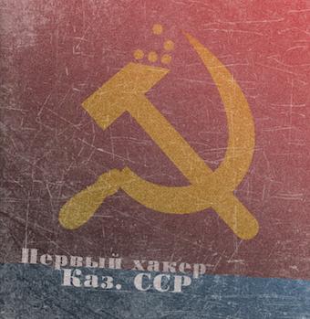 Мурат Уртембаев — первый советский хакер