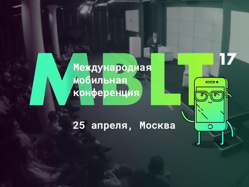 Неделя до Международной мобильной конференции MBLT17