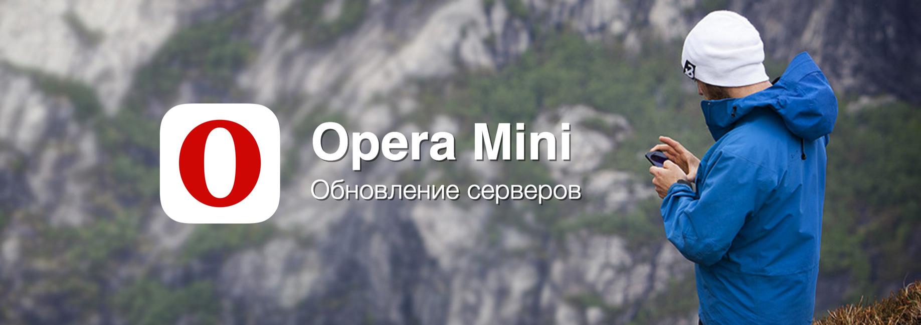 как прокси опера мини: