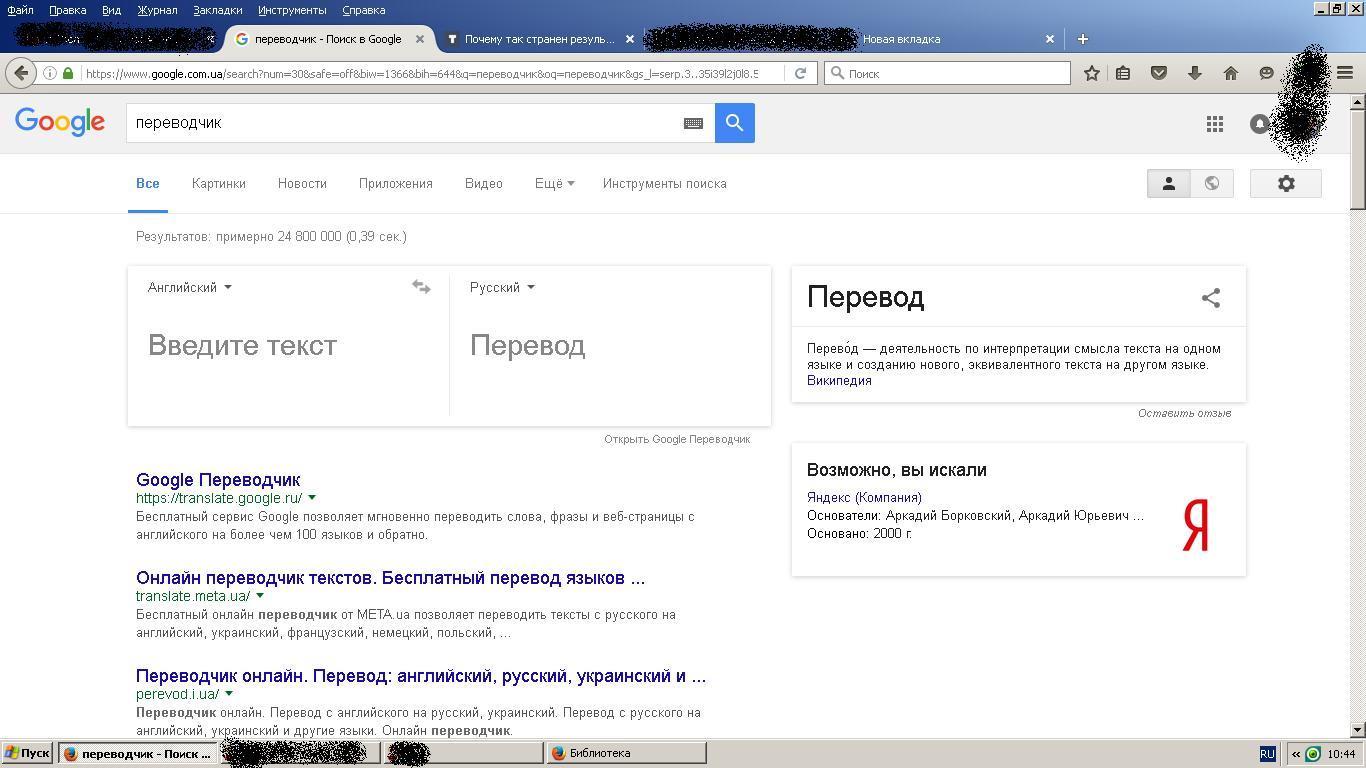 онлайн переводчик веб страниц создать копии восстановить