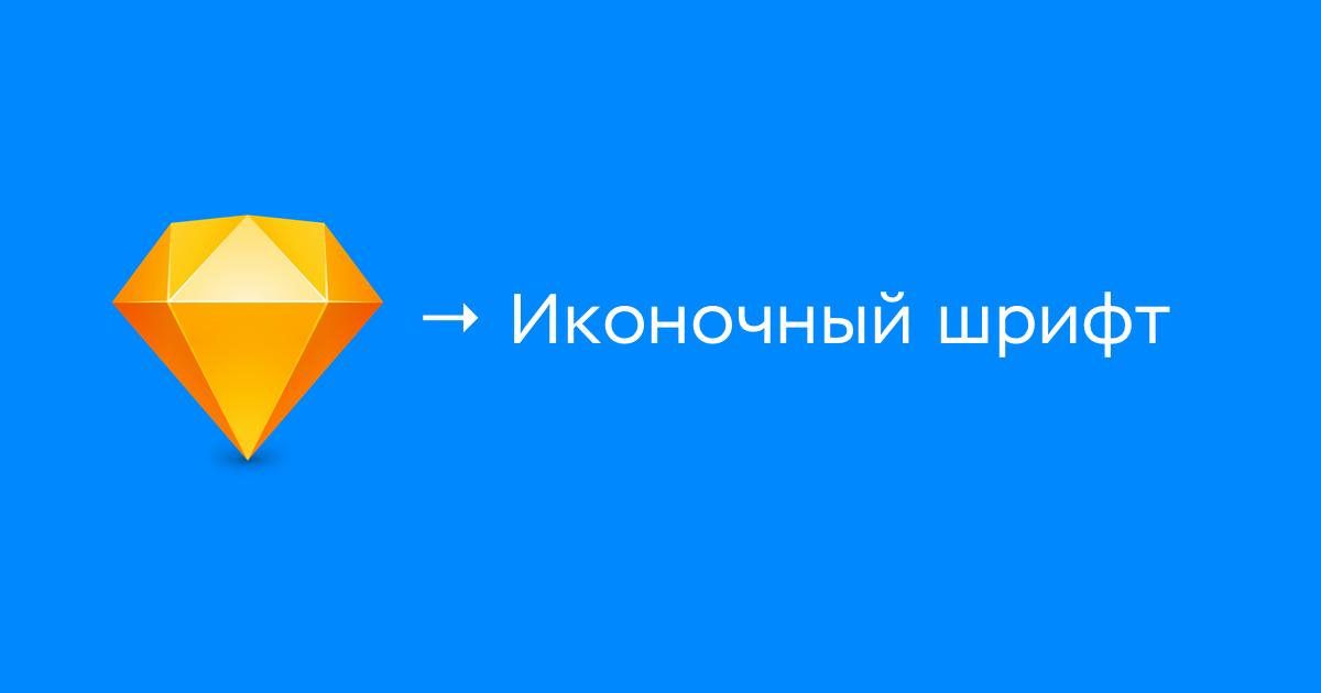 Как собрать иконочный шрифт из файла скетча