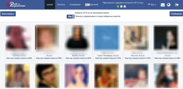 Сайты знакомств для программистов