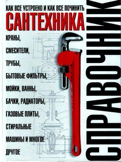 Справочник сантехника. Как всё устроено и как всё починить. 2005
