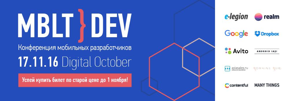 Опубликована предварительная программа конференции мобильных разработчиков MBLTdev 16