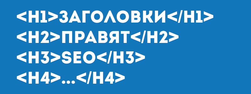 Влияние html тегов на seo оптимизацию