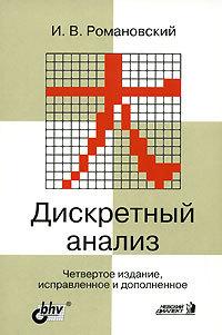 Кнут Паташник Конкретная Математика