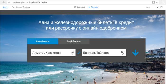 Интерактивный UX-прототип: разбор на реальном примере